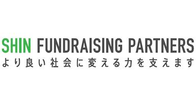 シン・ファンドレイジングパートナーズ株式会社